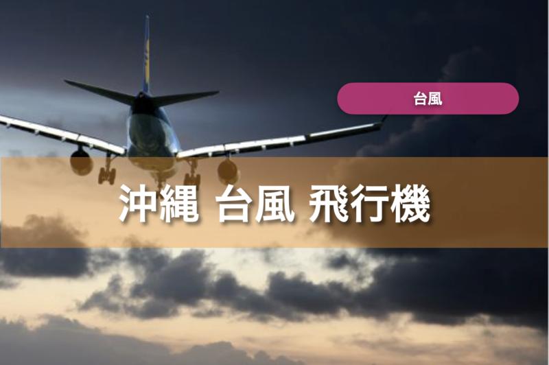 沖縄 台風飛行機
