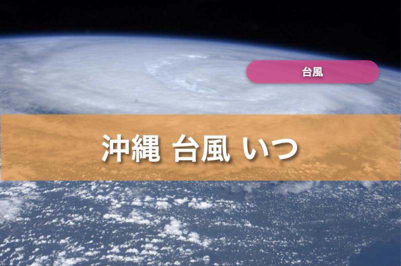 沖縄 台風 いつ