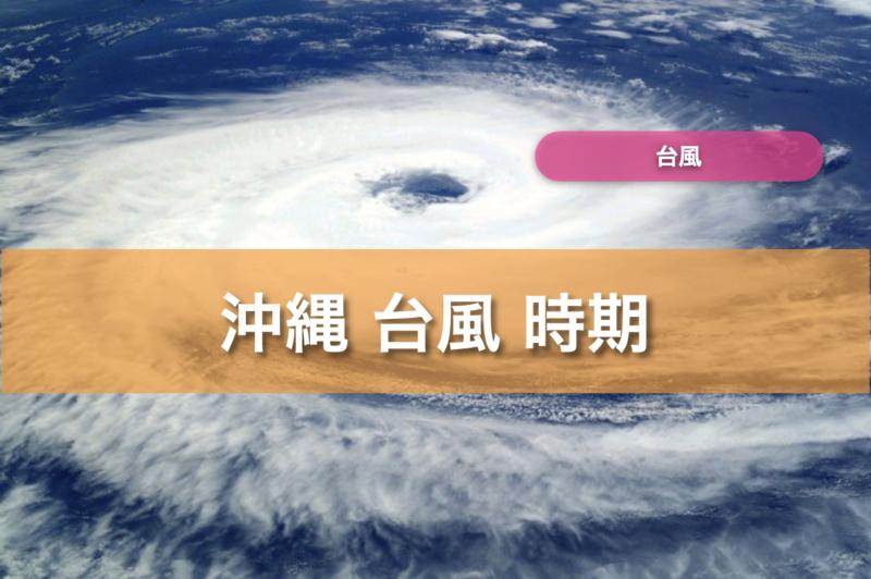 沖縄 台風 時期