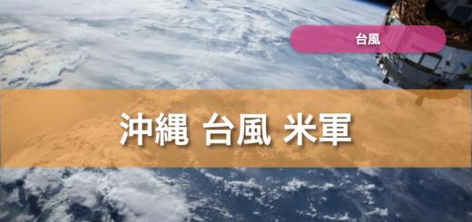 沖縄 台風 米軍