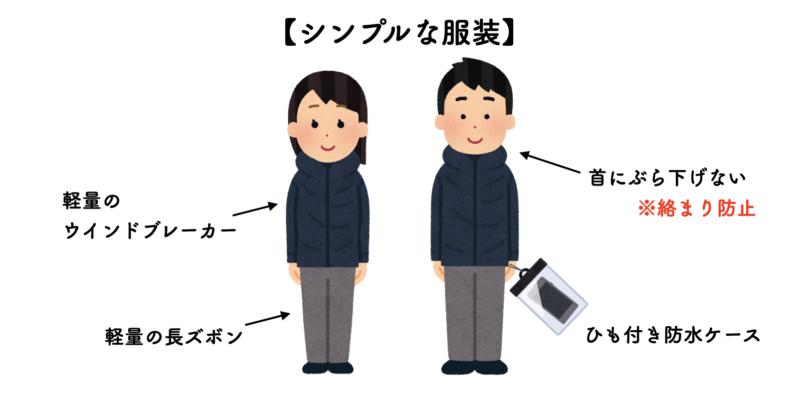 石垣島 パラセーリング 服装