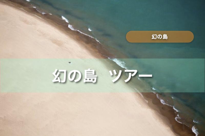 幻の島 ツアー