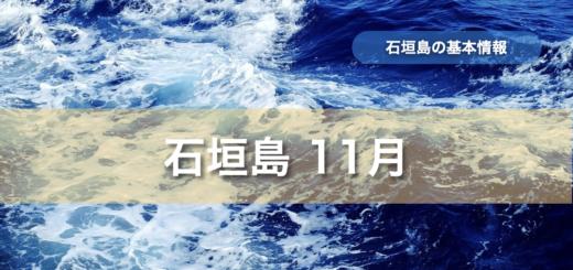 石垣島 11月