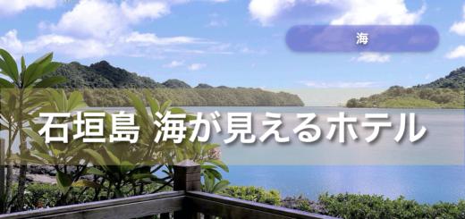 石垣島 海が見えるホテル