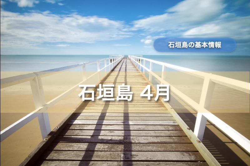 石垣島 4月