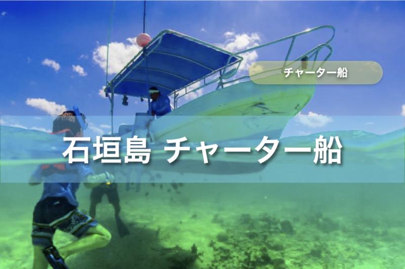 石垣島 チャーター 船 安い