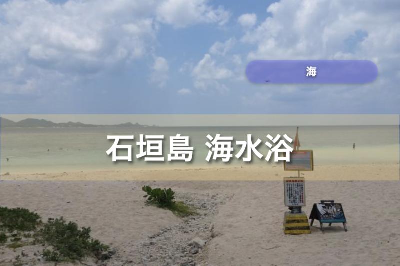 石垣島 海水浴