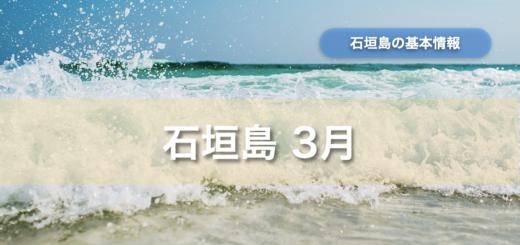 石垣島 3月