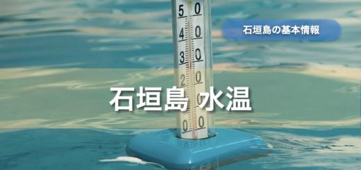 石垣島 水温