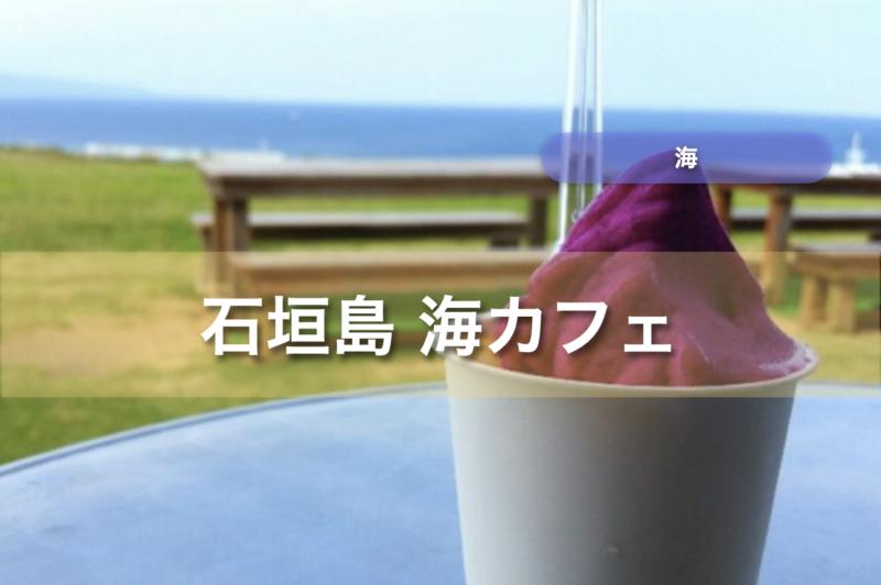 石垣島 海カフェ